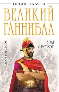 Нерсесов, Яков  - Великий Ганнибал. «Враг у ворот!»