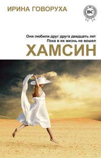 Говоруха, Ирина  - Хамсин