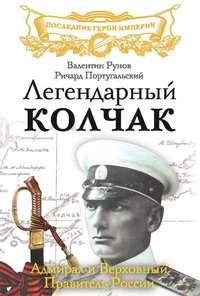 Рунов, Валентин  - Легендарный Колчак. Адмирал и Верховный Правитель России