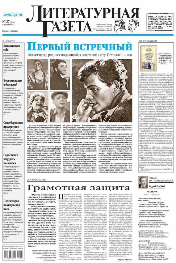Литературная газета №27 (6470) 2014