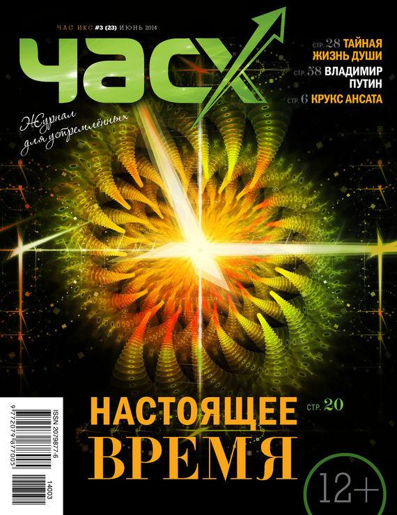 купить Отсутствует Час X. Журнал для устремленных. №3/2014 недорого