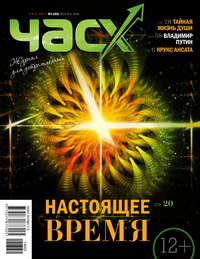 - Час X. Журнал для устремленных. №3/2014