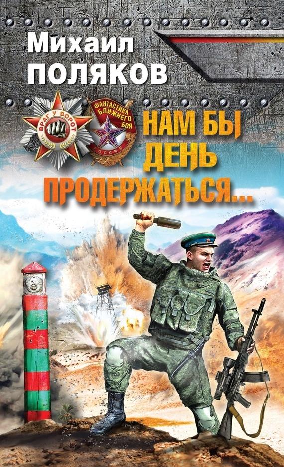 Михаил Поляков - Нам бы день продержаться…