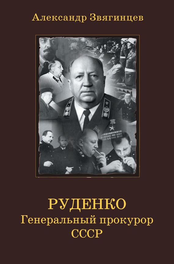 Руденко. Генеральный прокурор СССР случается активно и целеустремленно