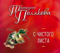 Полякова, Татьяна  - С чистого листа