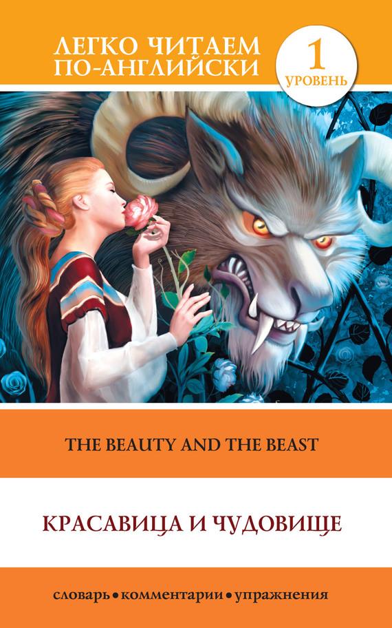 Отсутствует Красавица и чудовище / The Beauty and the Beast красавица и чудовище dvd книга