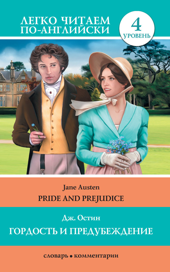 Джейн Остин Гордость и предубеждение / Pride and Prejudice pride and prejudice гордость и предубеждение