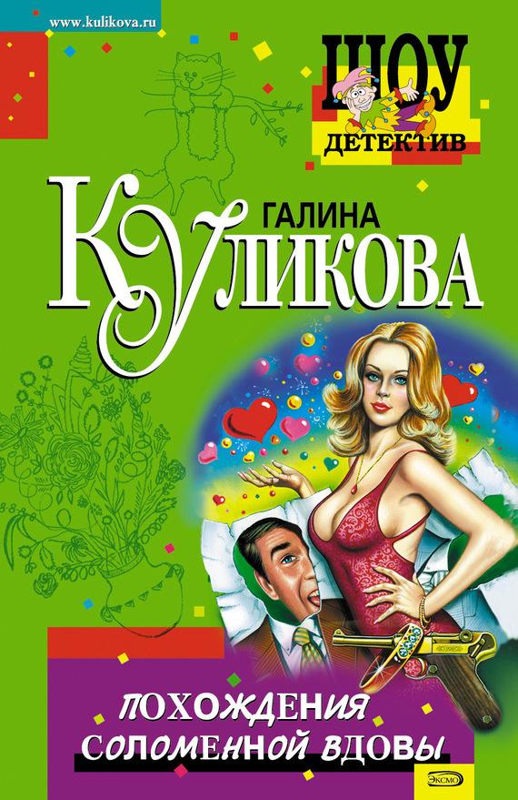Галина Куликова Похождения соломенной вдовы ISBN: 5-699-04528-7 галина куликова хочу мужа или похождения соломенной вдовы