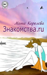 Королева, Маша  - Знакомства.ru