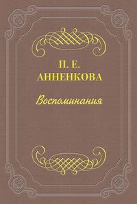 Анненкова, Прасковья Егоровна  - Воспоминания