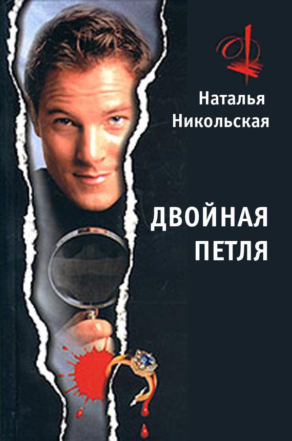 Обложка книги Двойная петля, автор Никольская, Наталья