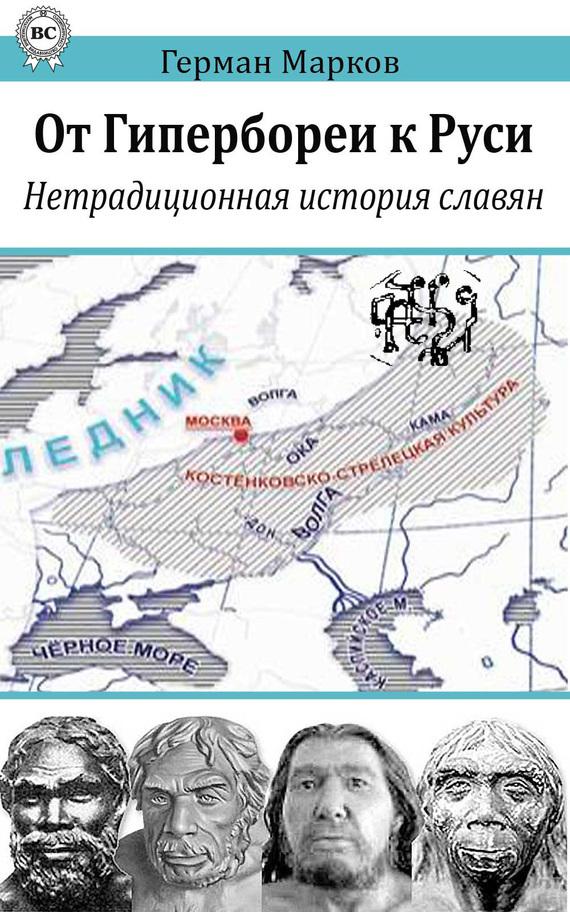 Герман Марков - От Гипербореи к Руси. Нетрадиционная история славян