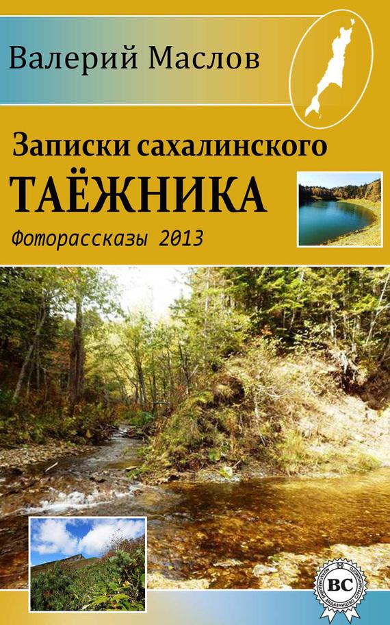 Книга. Записки сахалинского таёжника. Фоторассказы 2013