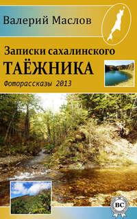 - Записки сахалинского таёжника. Фоторассказы 2013