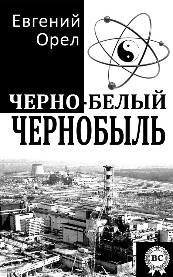 Евгений Орел Черно-белый Чернобыль