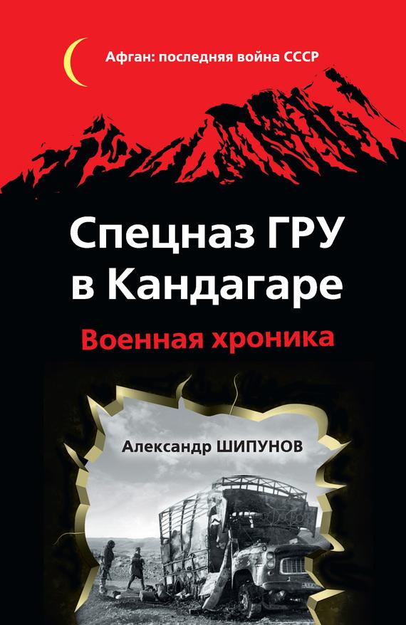 Обложка книги Спецназ ГРУ в Кандагаре. Военная хроника, автор Шипунов, Александр
