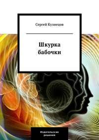 Кузнецов, Сергей  - Шкурка бабочки
