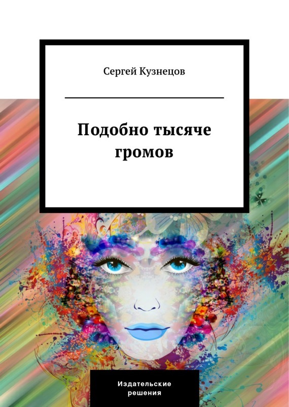 Скачать Подобно тысяче громов бесплатно Сергей Кузнецов