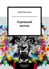 Кузнецов, Сергей  - Серенький волчок