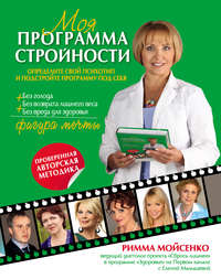 Мойсенко, Римма  - Моя программа стройности