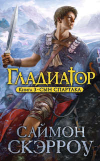 Скэрроу, Саймон  - Сын Спартака