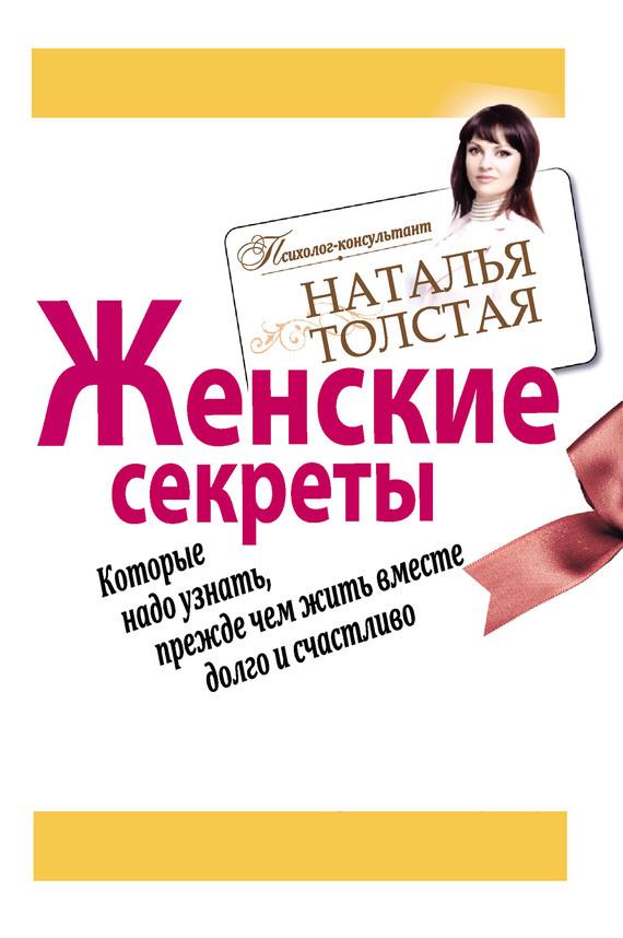 Наталья Толстая Женские секреты, которые надо узнать, прежде чем жить вместе долго и счастливо огнева т как жить вместе долго и счастливо