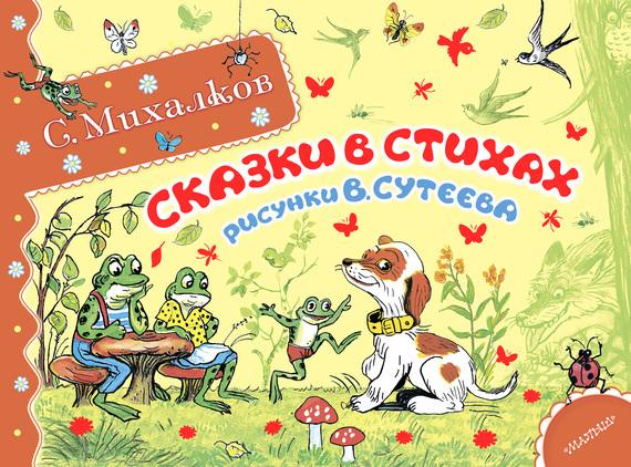 Скачать Сергей Михалков бесплатно Сказки в стихах сборник