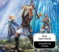 Перумов, Ник  - Эльфийская стража