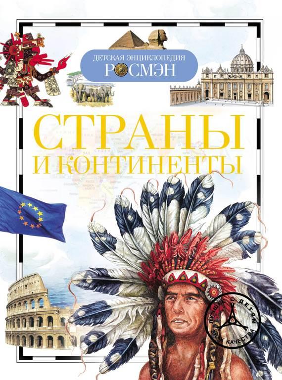 Татьяна Степанова Страны и континенты золотая книга целителей разных стран