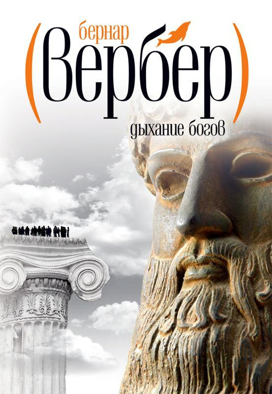 Бернар Вербер бесплатно