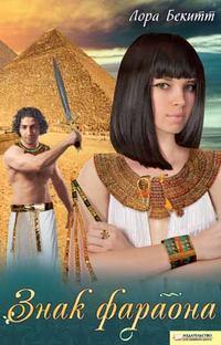 Бекитт, Лора  - Знак фараона (сборник)