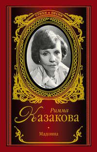 Казакова, Римма  - Мадонна (сборник)