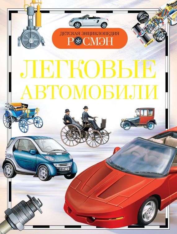 Антон Золотов Легковые автомобили первов м рассказы о русских ракетах книга 2