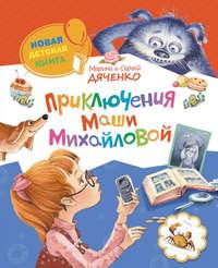 - Приключения Маши Михайловой