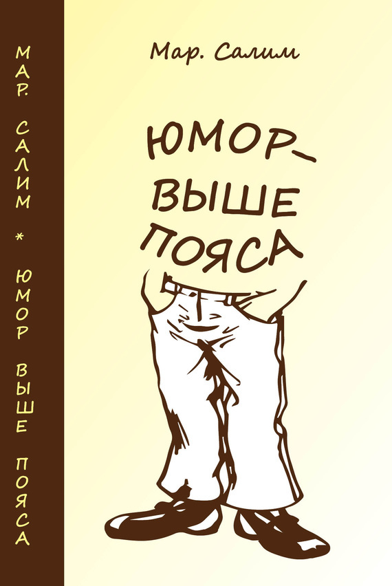 бесплатно Марсель Салимов Скачать Юмор - выше пояса. Записки сатириста. Смехотворения
