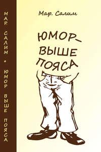 Салимов, Марсель  - Юмор – выше пояса. Записки сатириста. Смехотворения