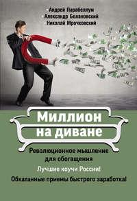 Мрочковский, Николай  - Миллион на диване