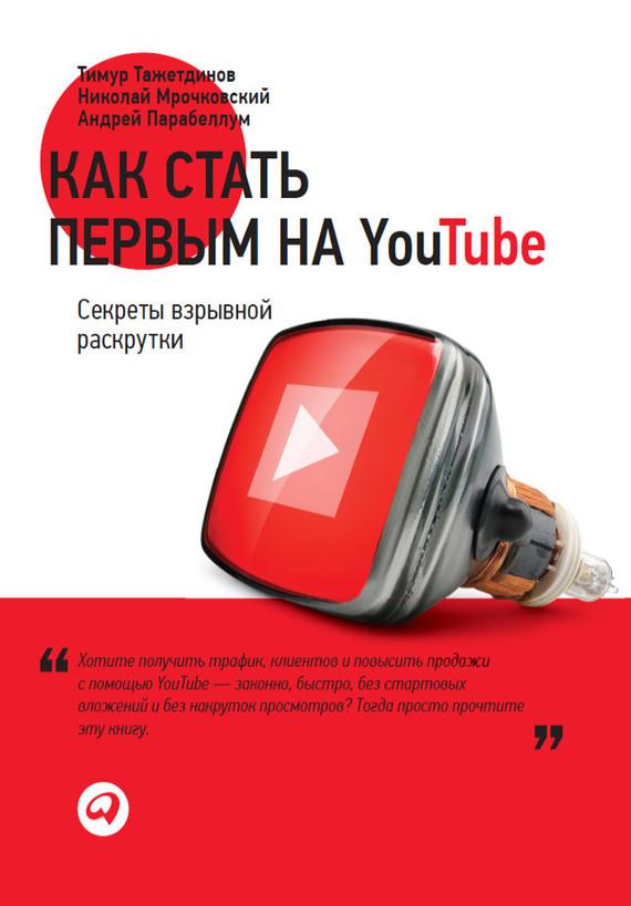 Как стать первым на YouTube. Секреты взрывной раскрутки развивается активно и целеустремленно