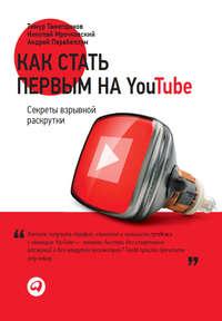 - Как стать первым на YouTube. Секреты взрывной раскрутки