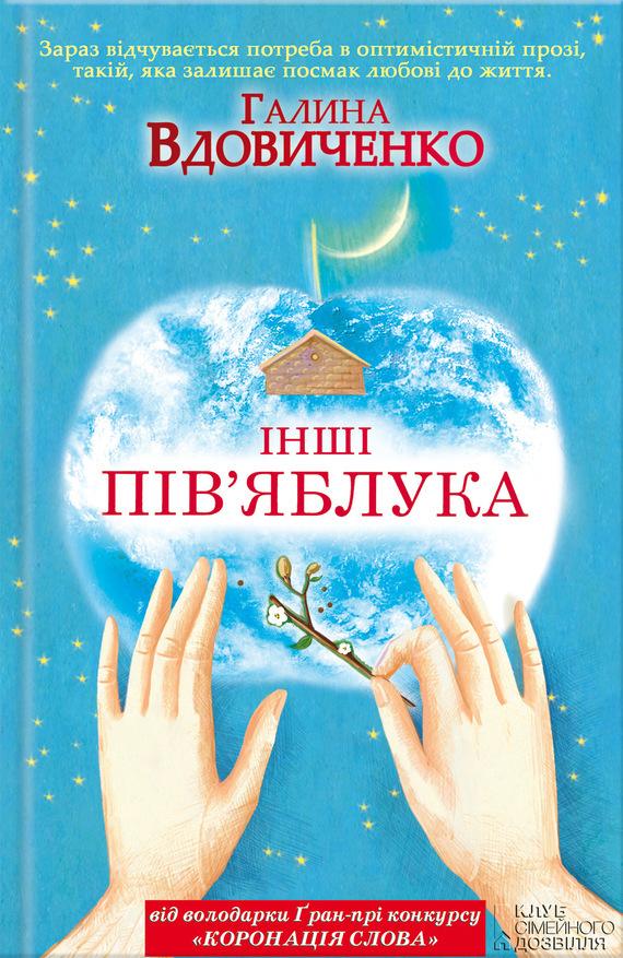 Галина Вдовиченко Інші пів'яблука ірина стефанюк ти хочеш яблуко