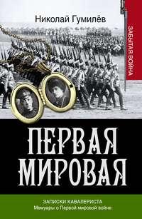 Гумилев, Николай  - Записки кавалериста. Мемуары о первой мировой войне