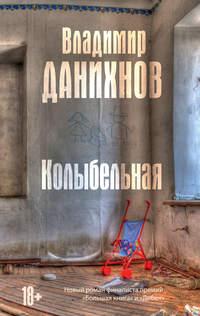 Данихнов, Владимир  - Колыбельная