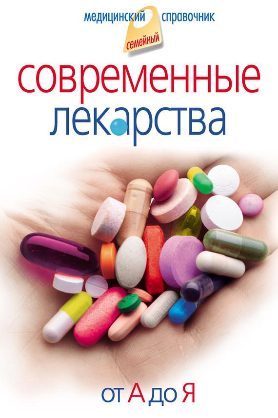 Отсутствует Современные лекарства. От А до Я крыжановский с а современные лекарственные средства новейший справочник
