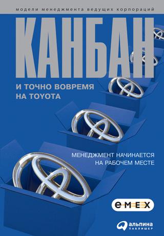 Коллектив авторов Канбан и «точно вовремя» на Toyota. Менеджмент начинается на рабочем месте toyota funcargo в омске