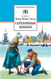 Додж, Мери Мейпс  - Серебряные коньки
