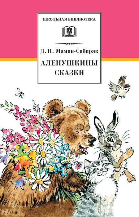 Дмитрий Мамин-Сибиряк Аленушкины сказки (сборник) цикл лыжи детские быстрики цикл