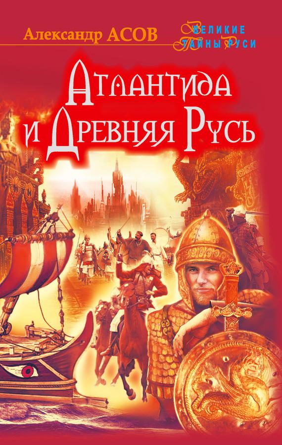 Александр Асов Атлантида и Древняя Русь