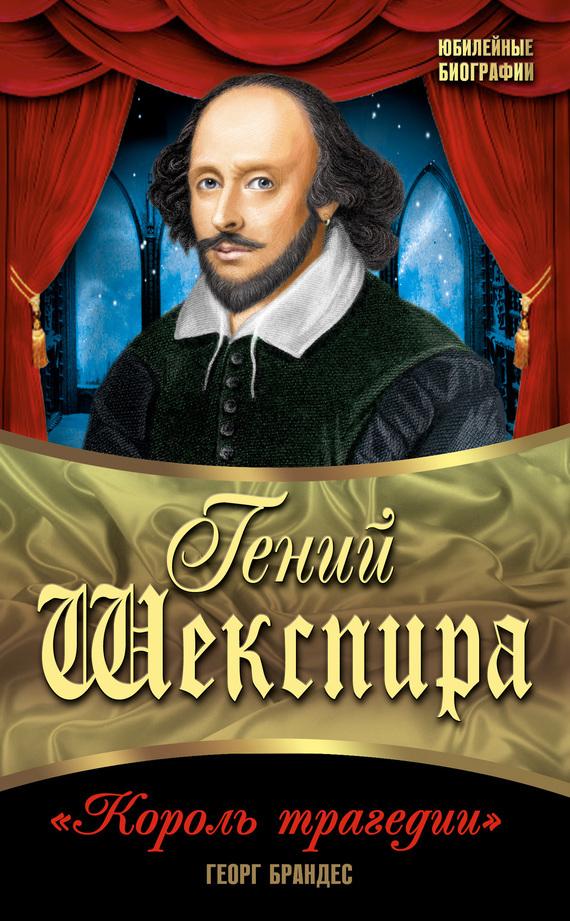 Обложка книги Гений Шекспира. «Король трагедии», автор Брандес, Георг