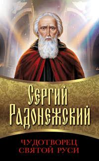 - Сергий Радонежский. Чудотворец Святой Руси