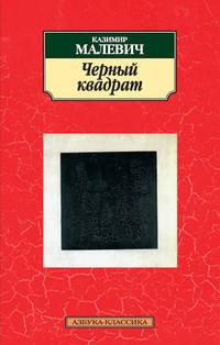 Малевич, Казимир  - Черный квадрат (сборник)